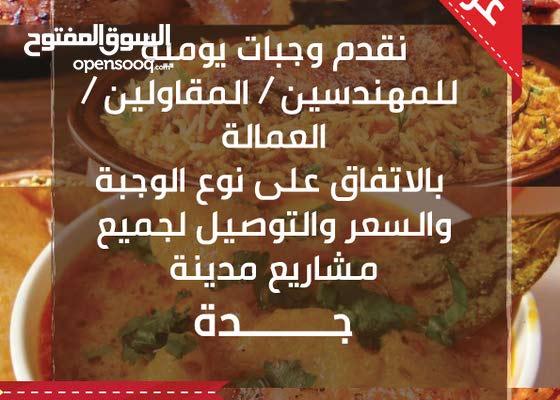 وجبات للمهندسين والمقاولين والعمالة في مدينة جدة