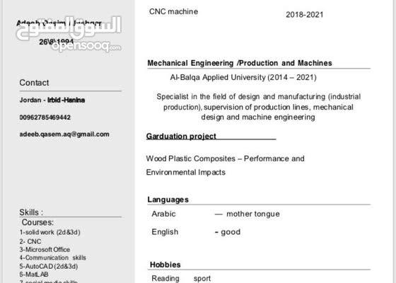 مهندس ميكانيك وفني نجارة