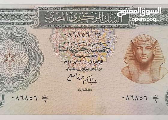 عدد 3 خمسه جنيه العنكبوت سيريال ث/1 وث/5 وث/6 نوفمبر 1961
