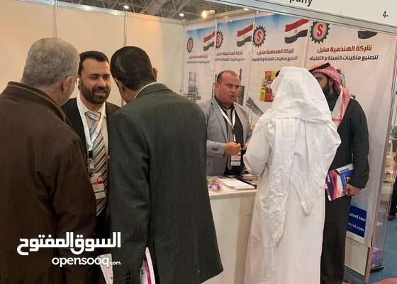 الهندسية ستيل فى معرض الرياض الدولي_السعوديه
