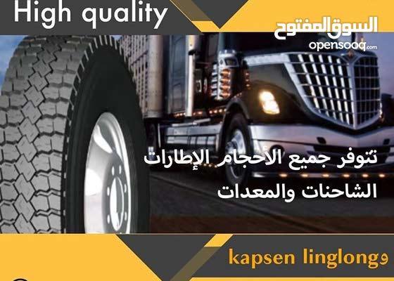 اطارات شاحنات ومعدات كبسن ولونج ليج kapsen & linglong