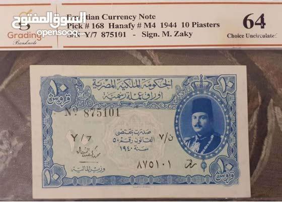 10 قروش ملکی اصدر 1940 نادره