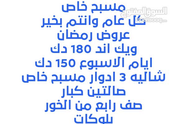 مسبح خاص شاليه بلوكات 3 ادوار صالتين كبار 5 غرف