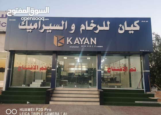 كيان للرخام والسيراميك عروض خاصة واسعار تنافسية Kayan Marble and Ceramics