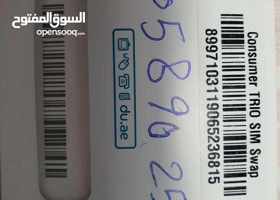 رقم للبيع 0589025345