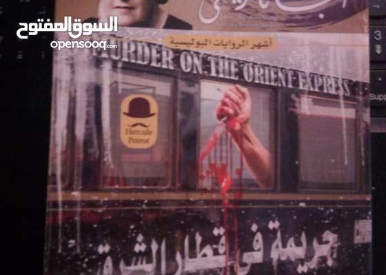 جريمة في قطار الشرق أجاثا كريستي 118877156 السوق المفتوح