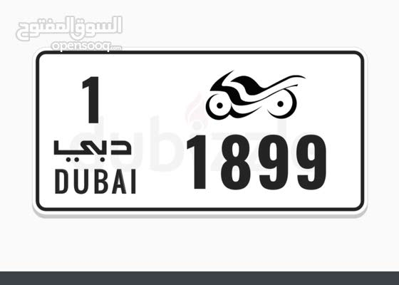 Dubai motorcycle plate series 1