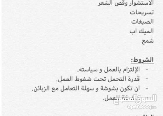 مطلوب موظفات لصالون نسائي بشمال الرياض بمخرج 7 حي النزهة..