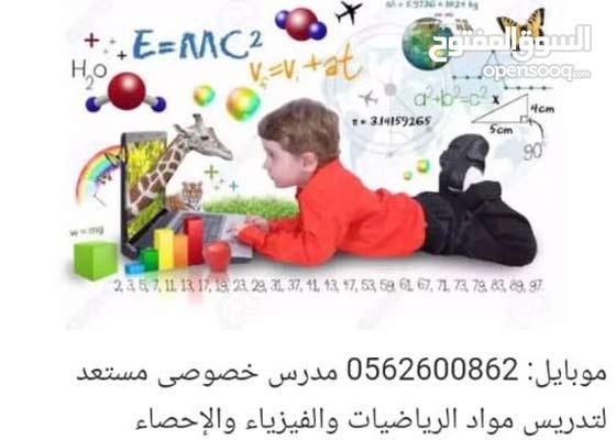 مدرس خصوصى 0562600862 دبى الشارقه عجمان