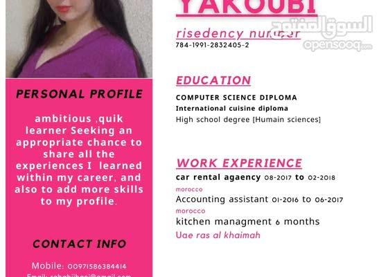 ابحث عن وظيفة في مجال الاستقبال