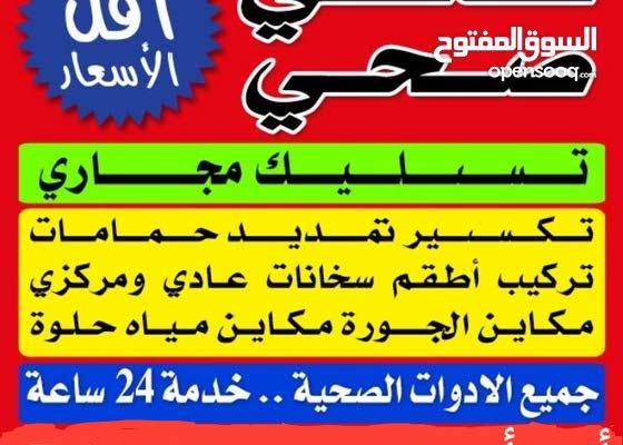 معلم صحى وتسليك مجارى أبو حسام 51220090