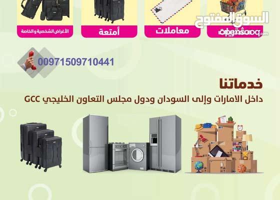 الخط السريع لتوصيل طلبات المشتريات و الهدايا و الامتعة و الاغراض الشخصية