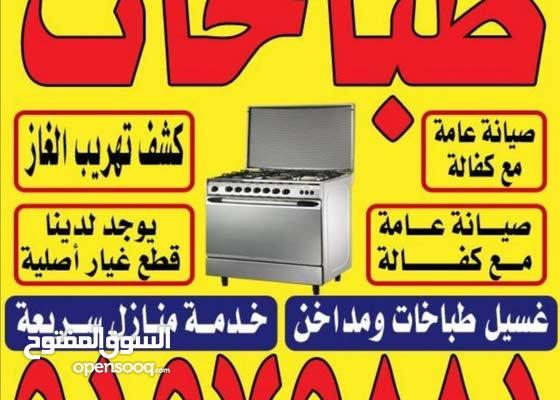 صيانة طباخات وافران غاز