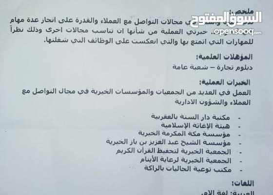 مصري أبحث عن اي عمل خبرة طويله في مجال الإدارة