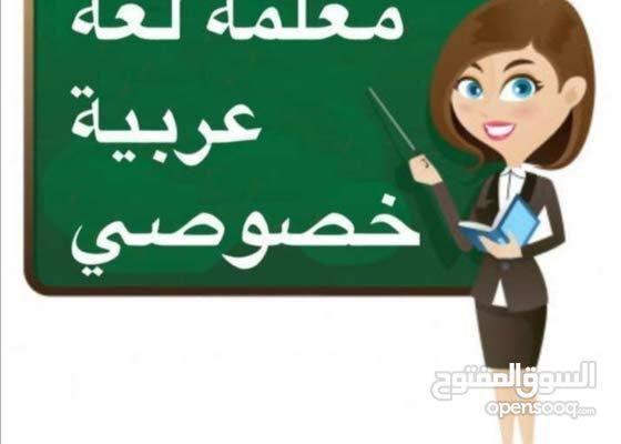 مدرسة خصوصية لجميع المراحل لغة عربيه والمرحله الابتدائيه جميع المواد