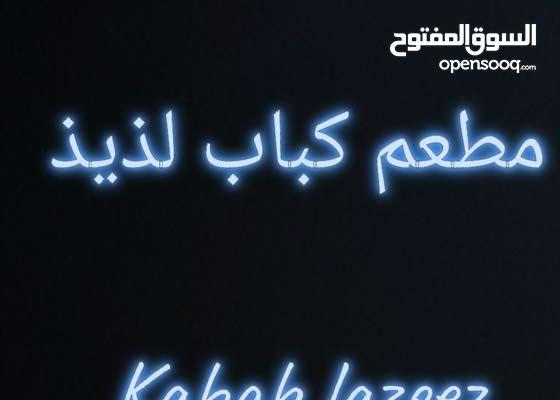 urgently need BBQ Grill, Iranian kebab afghani Kabab