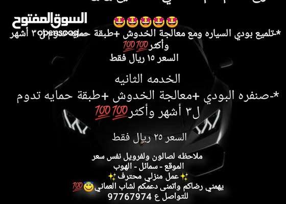 تلميع السيارات دقه عاليه وجوده عمانيه