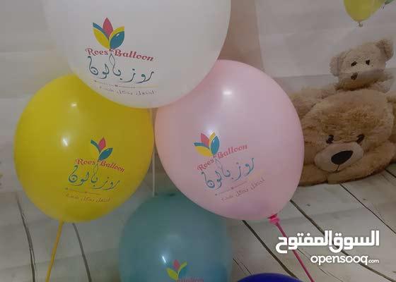 طباعة بالونات في  جدة طباعةبالونات في  الرياض بالونات هيليوم في المدينة  0569491494