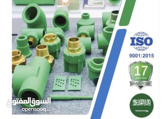 بيع مواصير وموصلات حرارية ( PPR ) مصنعة بجودة عالية ( تقنية ألمانية سعودية )