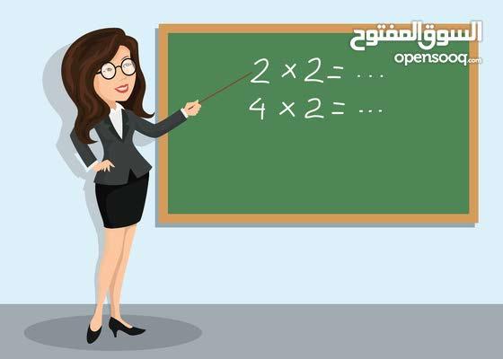 مدرسة رياضيات خصوصي