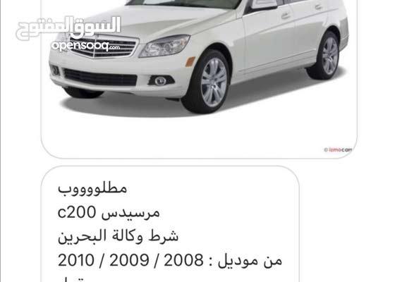 مطلوب مرسيدس c200 من موديل 2008 إلى 2010