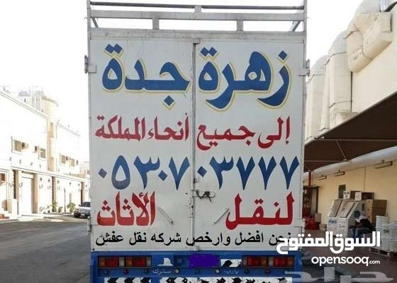 شركة زهرة جدة لنقل العفش