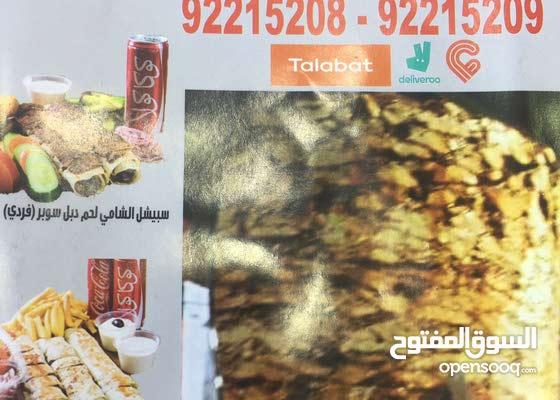مطعم سبشل الشامي