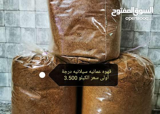 قهوه عمانيه سيلانيه درجة أولى ممتازه