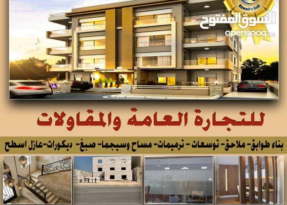 الخليج الكويتي للتجاره العامه والمقاولات