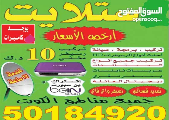 ستلايت جميع مناطق الكويت ت 50184920