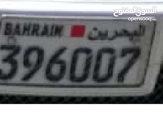 رقم لوحه سياره مميزه