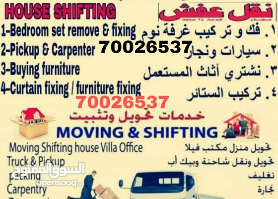 Doha movers Packers call