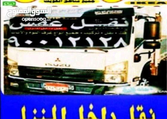 نقل جميع الاثاث المنزلي جميع مناطق الكويت
