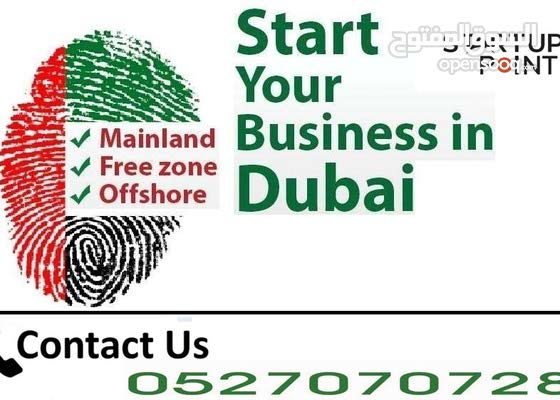 Start your new company 100% ownership @ 7750 AED