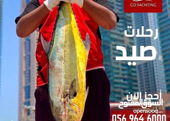 رحلات صيد بحرية يومية
