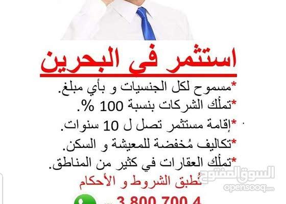 استثمر في البحرين