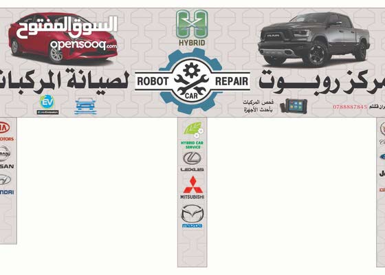 مطلوب فنيين كهرباء سيارات هايبرد