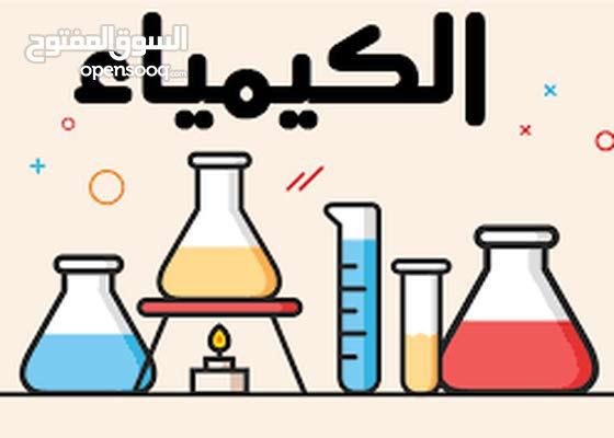 مدرس كيمياء و فيزياء وأحياء
