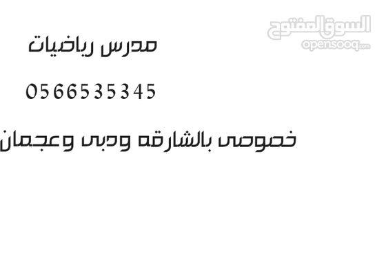 استاذ رياضيات 0566535345 فى دبى والشارقه وعجمان وام القيوين