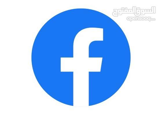 مطلوب حسابات فيسبوك قديمة
