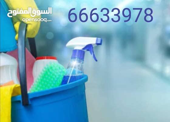 جميع خدمات التنظيفات