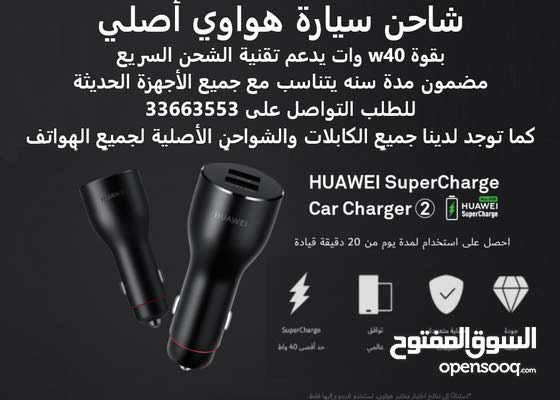 HUAWEI Super Charge Wireless Car Fast Charger 40W