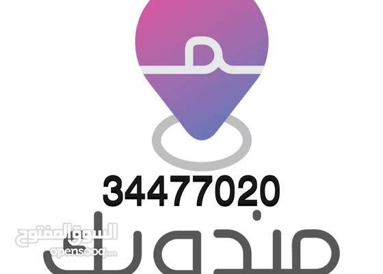 توصيل طلابات لجميع مناطق البحرين بدينارين فقط