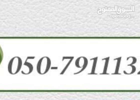 رقم اتصالات مميز واصل شبكة قديمة 79