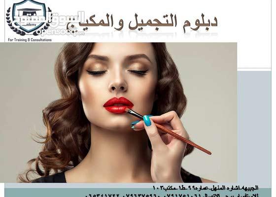 دورة ودبلوم التجميل