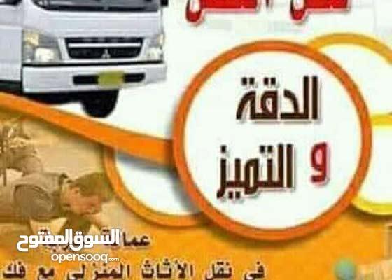ابو شنب لخدمات نقل ورفع العفش سيارات مجهزه لنقل عفش بيتك اوناش عماله مدربه في مج