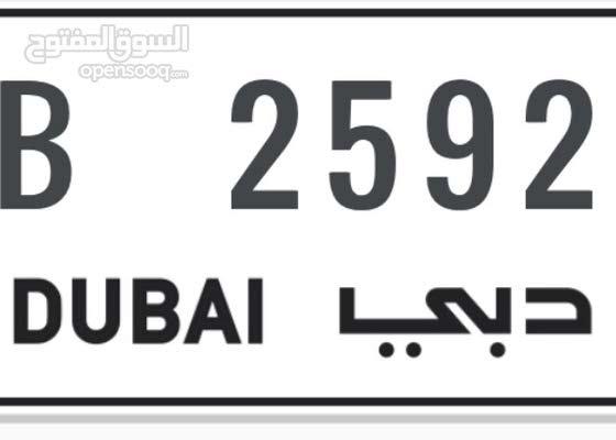 رقم دبي مميز B 2592 بـ 25,000 درهم