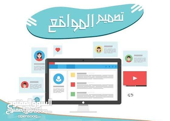 تصميم وبرمجة مواقع وتطبيقات موبيل