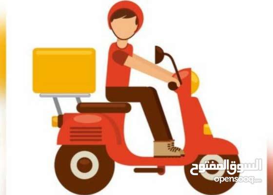 مطلوب للتعين سائق سيكل لشركة توصيل طلبات
