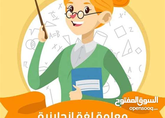 معلمة لغة إنجليزية